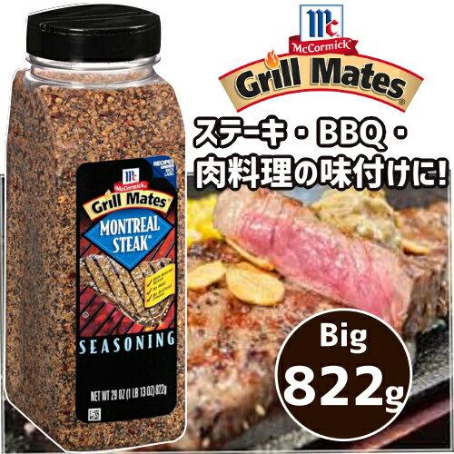 Grill Mates Montreal Seak Seasoning 822gモントリオールステーキ シーズニングソルト【smtb-ms】0619062