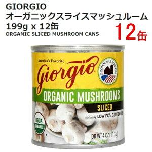 2019GIORGIO オーガニック スライスマッシュルーム有機 スライス マッシュルーム199g×12缶【smtb-ms】0881851