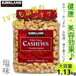KIRKLAND CASHEWS Premium Qualityカークランド カシューナッツ プレミアムクォリティー 1.13kgSalted 塩味 健康 美容 疲労回復【smtb-ms】0999978