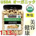 カークランド USDA オーガニック カシューナッツKIRKLAND ORGANIC whole cashews 有機カシューナッツ無塩 1.13kg 美容 健...