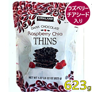 Kirkland Signature Dark Chocolate Raspberry Chia Thinsラズベリー チアシード ダークチョコレート 623gチアシード チョコ 大容量 ビターチョコ【smtb-ms】1071211
