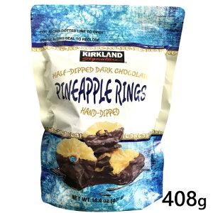 PINEAPPLE RINGS KIRKLAND 408gパイナップルリング ドライフルーツ チョコハーフディップダークチョコレートおやつ おつまみ【smtb-ms】cos-1223089