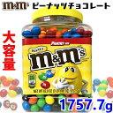 【数量限定】ケース入りM&M'S ピーナッツチョコレート 1757.7g チョコレート m&m's ピーナッツ チョコレート ピーナ…