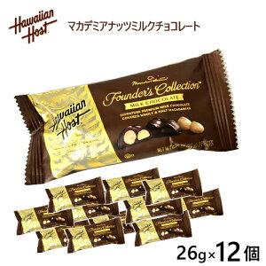 冷蔵発送マカデミアナッツ ミルクチョコレートHawaiian Host milk macadamias chocolate0.9oz 26g 12個 チョコレートハワイ ハワイアンホースト【smtb-ms】20190530h
