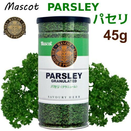 Mascot PARSLEY GRANULATED 45gマスコットパセリ グラニュール【smtb-ms】0577880