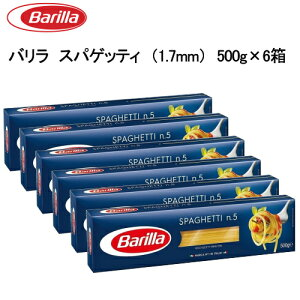 バリラ スパゲッティ No.5 1.7mm 500g×6個