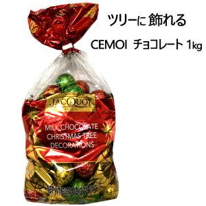 【クール冷蔵便】CEMOI ホリデー シーズン チョコレート 1kgクリスマスツリーに飾れるチョコレートセモア フランス チョコ クリスマス X'mas ギフト Milk Chocolate X'mas Bag オーナメント Christmas Tree