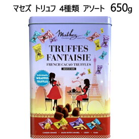 Mathez truffles truffles Fantaisie 4 Flavors Assortマセズ トリュフ 4種類アソート 650g【smtb-ms】0589431