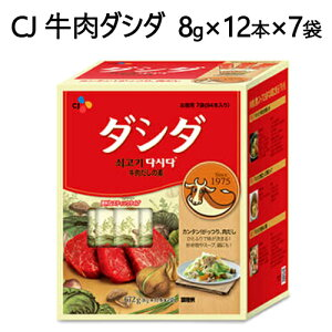 CJ ダシダ 8g×12本×7袋牛肉だしの素 小分け 韓国料理 粉末 調味料【smtb-ms】16507