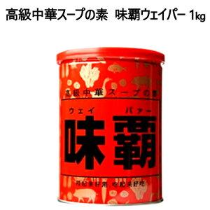 高級中華スープの素 味覇ウェイパー 1kg廣記商行 中華スープ 調味料味の王様【smtb-ms】0585971