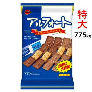 大容量 ブルボン アルフォート 775gミルクチョコレート リッチミルクチョコレートお菓子 チョコ菓子BOURBON Alfort Digestive BiscuitMilk Chocolate & Rich Milk Chocolateホワイトデー【smtb-ms】0583756
