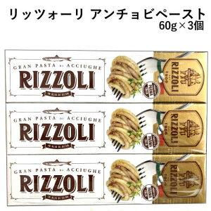 リッツォーリ アンチョビペースト60g×3個RIZZOLI イタリア アンチョビ アンチョヴィ【smtb-ms】0017623