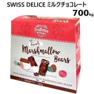 【冷蔵発送】Truffettes milk chocolate covered marshmallow 700gマシュマロ チョコレート菓子フランス チョコ ミルクチョコレート【smtb-ms】015856
