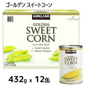 ゴールデン スイートコーン 432g x 12缶カークランドシグネチャーKirkland Signature Golden Sweet Cornとうもろこし 大容量保存料 着色料不使用【smtb-ms】1087253