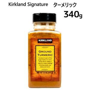 カークランドシグネチャー ターメリック 340gKirkland Signature Ground Turmeric 12oz調味料 タンドリーチキン【smtb-ms】0157899