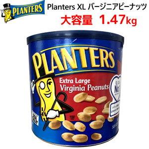 Planters XL バージニアピーナッツ大容量 1.47kg 豆菓子 塩味落花生 Virginia Peanuts【smtb-ms】0021630