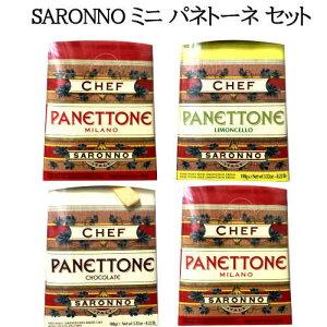 202010ミニパネトーネ 4個セットPanettone MILANO Saronno 100g×4個サローノ パネトーネ イタリア ミラノパン菓子 パンケーキ クリスマス ギフトフルーツケーキ ドライフルーツ CHEF3種の味 チョコチ