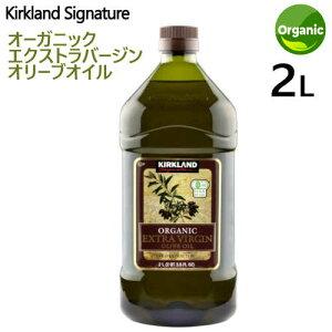 202102オーガニックエクストラバージンオリーブオイル 2LカークランドシグネチャーKirkland Signature Organic Extra Virgin Olive Oilcostco コストコ エキストラバージン 有機 オリーブ728395