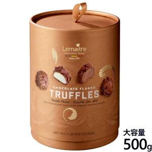 202010ルメトル チョコレート フレークド トリュフ 500gLemaitre Chocolate Flaked Trufflesベルギー チョコレートトリュフバニラクリーム キャラメルシーソルト フレークチョコクリスマス ギフト プレ