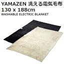 【在庫限り】YAMAZEN 山善 洗える電気毛布全2色 ダーク系 ホワイト系電気毛布 130×188cm【smtb-ms】10623