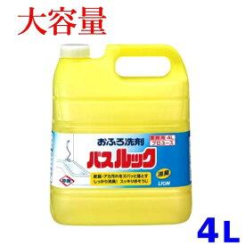 バスルック ライオン LION4L 大容量 洗剤 お風呂用おふろ洗剤 業務用【smtb-ms】0553712