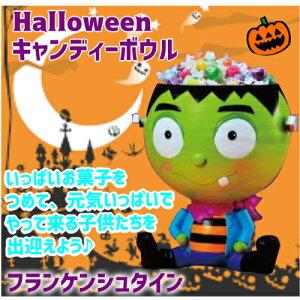 Halloween Candy Bowlフランケンシュタインハロウィン キャンディーボウル【smtb-ms】0583844