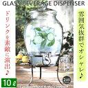 GLASS BEVERAGE DISPENSER 2.65GALLON 10Lガラス製 ビバレッジ ディスペンサー ドリンクサーバードリンクディスペンサー ウォ...
