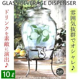 GLASS BEVERAGE DISPENSER 2.65GALLON 10Lガラス製 ビバレッジ ディスペンサー ドリンクサーバードリンクディスペンサー ウォーター 飲み物 ジュース【smtb-ms】0587472