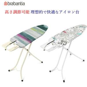 Brabantia ブラバンシア アイロン台色柄 2パターンソリッドアイロンレスト ドラゴンフライスタンド式 折りたたみ 95x30cm サイズS高さ8段階調整0587738s