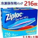 ZIPLOC FREEZER 216枚 ダブルジッパージップロック フリーザー ガロン バッグ大容量 54枚×4箱=216枚 冷凍保存用バッ…