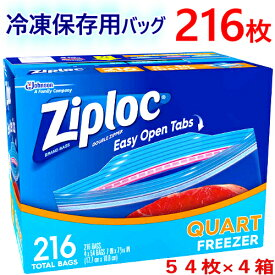 ZIPLOC FREEZER 216枚 ダブルジッパージップロック フリーザー ガロン バッグ大容量 54枚×4箱=216枚 冷凍保存用バッグフリーザーバッグ 保存袋【smtb-ms】0921389