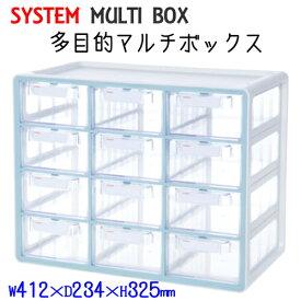 SYSTEM MULTI BOX オーガナイザー ブルーOrganizer 多目的 マルチボックス 収納ボックスオーガナイザー w412×D234×H325mmカラー【smtb-ms】1000171