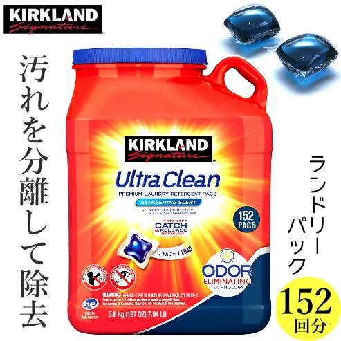 Kirkland Signature Ultra Clean152 Laundry Pacsカークランド ウルトラクリーン ランドリーパック152ct 152 パック 液体洗剤 リキッド【smtb-ms】cos-1054838