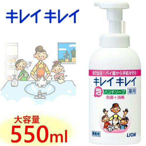 キレイキレイ 薬用泡ハンドソープ 550mlLION 石鹸 手洗い 薬用 業務用 大容量【smtb-ms】n126