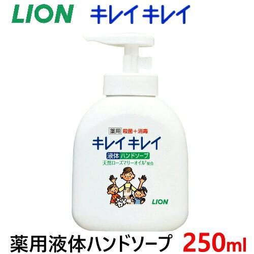 液体キレイキレイ 薬用液体ハンドソープ 250mlLION 石鹸 手洗い 薬用 業務用【smtb-ms】n127