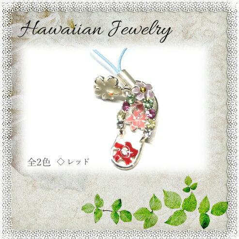 Hawaiian Jewelryハワイアン ジュエリー ストラップハワイ キーホルダー 南国 靴 サンダル ぞうり【smtb-ms】hw-000034-s