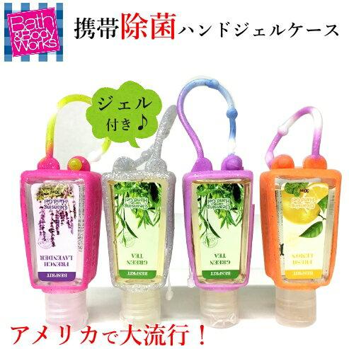 Bath&Body Warks PocketBac Sanitizing Hand Gelバスアンドボディーワークス 専用ケース 30ml ラメ携帯用 ハンドジェル 抗菌ジェル 除菌 アルコール除菌【smtb-ms】hw-00046