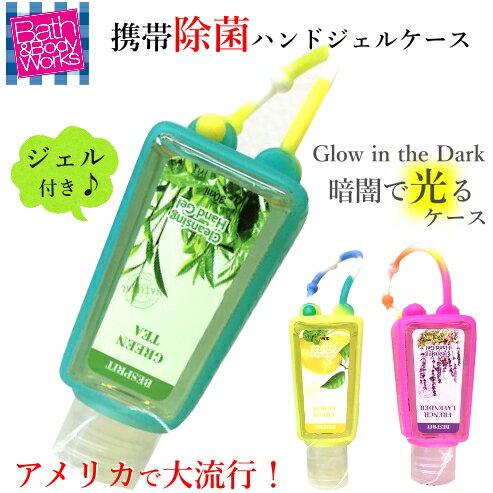 Bath&Body Warks PocketBac Sanitizing Hand Gelバスアンドボディーワークス 専用ケース 30ml携帯用 ハンドジェル 抗菌ジェル 除菌 光アルコール除菌【smtb-ms】hw-00047