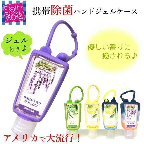 Bath&Body Warks PocketBac Sanitizing Hand Gelバスアンドボディーワークス 専用ケース 30ml携帯用 ハンドジェル 抗菌ジェル 除菌アルコール除菌【smtb-ms】hw-00048