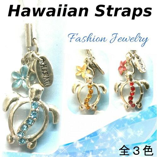 Fashion Jewelry Hawaiian Strapsハワイアン ストラップ 携帯ハワイ ハイビスカス カメ ホヌ 全3色アクセサリー 携帯ストラップ【smtb-ms】hw-00056
