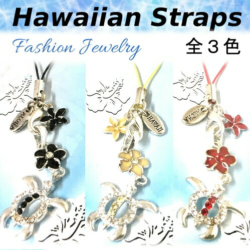 Fashion Jewelry Hawaiian Strapsハワイアン ストラップ 携帯ハワイ ハイビスカス カメ ホヌ 全3色アクセサリー 携帯ストラップ【smtb-ms】hw-00057