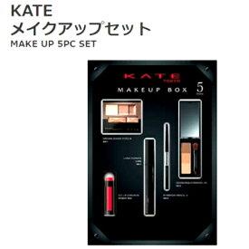 KATE ケイト メイクアプセット 5点セットアイシャドウ マスカラ アイブロウペンシルアイブロウ3D CCカラーオンリップカネボウ 化粧品 メイク012234