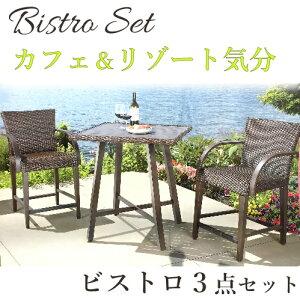 Bistro Set テーブル チェア 3P セット屋内 屋外 ガーデン ベランダ バルコニー テラスカフェ リゾート テーブルセット【smtb-ms】0462936