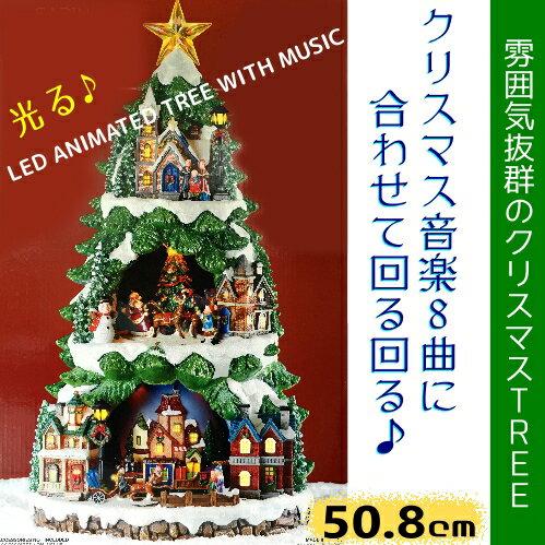 LED ANIMATED TREE WITH MUSICクリスマスツリー 50.8cm クリスマスソングミュージック サンタ オブジェ オルゴール【smtb-ms】0584119