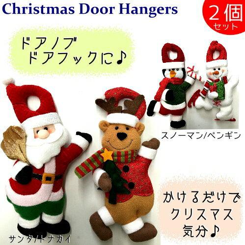 Christmas Door Hangers クリスマスドアハンガー オーナメント ドアノブ2個セット サンタ トナカイ スノーマン ペンギン【smtb-ms】0955198