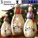 3 Festive Snowmen LEDライト ランプフェスティウ スノーマン Xmas クリスマスイルミネーション 3個セット 電池【smtb-ms】095...
