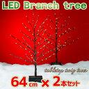 LED ブランチツリー 2本セット 64cmLED tabletop twig treesクリスマスツリー イルミネーション Christmas Tree お買...