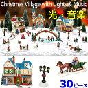 2018CHRISTMAS VILLAGE with Lights & Musicクリスマスビレッジ 30ピース オブジェ光 音楽 ライト ミュージック クリ…