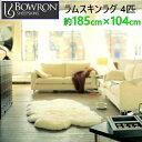 【訳あり】BOWRON new zealand four piece lambskinボーロン 羊毛革 ニュージーランド産 100% 4匹物natural ru...