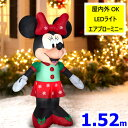 Inflatable Minnie Mouse 5 Ft Christmasクリスマス エアブロー Disney ライトアップバルーン オブジェ ミニーX'mas L…